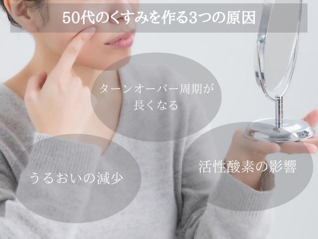 50代 肌 くすみ 原因