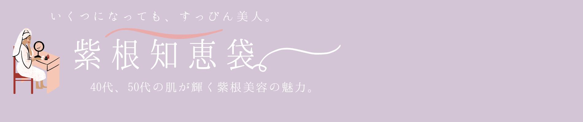 紫根知恵袋 | いくつになっても、すっぴん美人