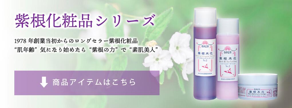 紫根化粧品シリーズバナー
